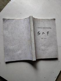 三十集革命历史题材电祝连续剧(剧本)红六军