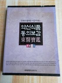 药膳食品东医宝鉴 약선식품동의보감[朝鲜文]