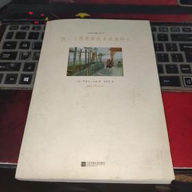 名家经典散文丛书:找一个愿意跟我去流浪的人
