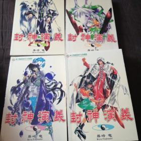 封神演义1-4册  盒装