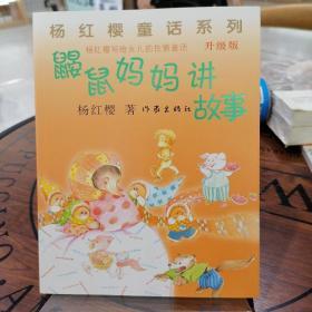 杨红樱童话系列·鼹鼠妈妈讲故事(升级版)
