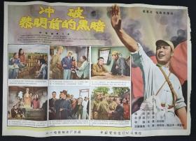 二开电影海报:冲破黎明前的黑暗