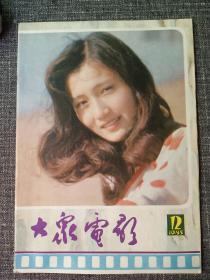 大众电影 1985 12 封面:林芳兵、方舒   封底:美国影星泰坦·奥尼尔!    内有著名作家夏衍大幅上半身海报!