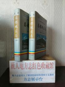 西藏自治区志地方志系列----昌都市----《昌都地区志》----虒人荣誉珍藏