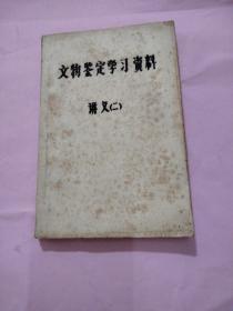 文物鉴定学习资料讲义(二)