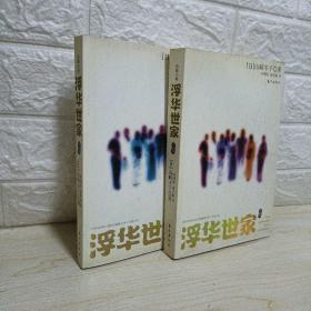 浮华世家(上下部)2册合售