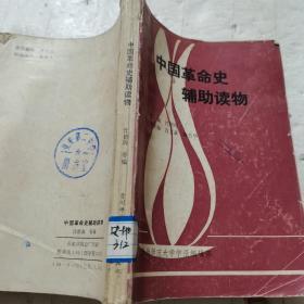 中国革命史辅助读物