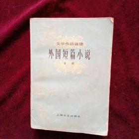 外国短篇小说中册
