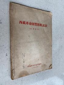 西藏革命展览馆解说词(1965年)