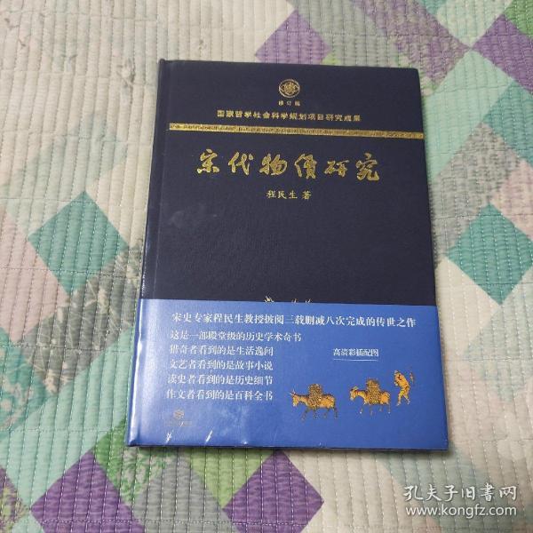 宋代物价研究(这是一部殿堂级的历史学术奇书,堪称宋代物价百科全书)
