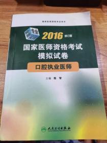2016国家医师资格考试·模拟试卷·口腔执业医师