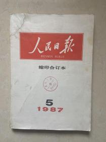 人民日报缩印合订本  1987 -5