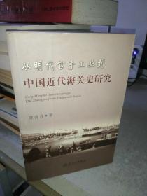从明代官手工业到中国近代海关史研究
