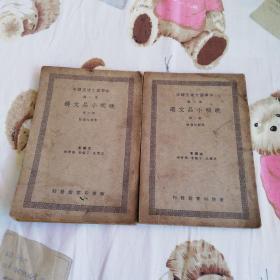 晚明小品文选  民国版第一集(第一、三册两本合售)