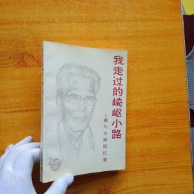我走过的崎岖小路:横川次郎回忆录【签赠本】