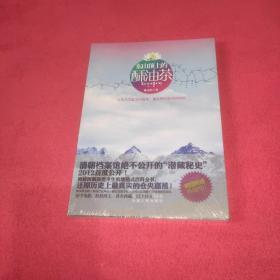 东山顶上的酥油茶(全塑封)