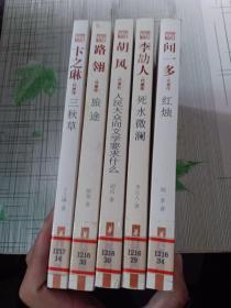 中国现代文学百家系列(5本合)馆藏