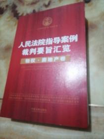 人民法院指导案例裁判要旨汇览丛书·人民法院指导案例裁判要旨汇览:物权·房地产卷