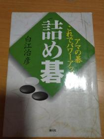 【日文原版围棋书】白江治彦诘棋(白江治彦九段  著)