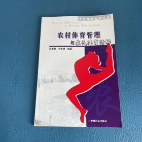 农村体育管理与农民体育活动 大众体育知识丛书