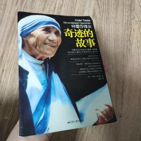奇迹的故事 特蕾莎修女