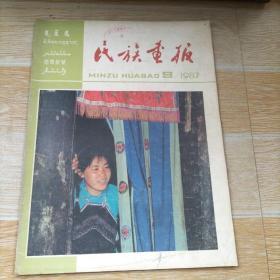 民族画报1987.9