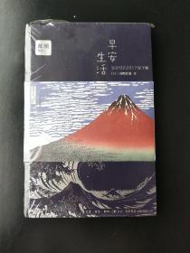早安,生活2017(蓝):生活书店2017轻手账