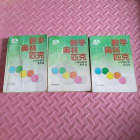 数学奥林匹克小学版新版 :启蒙篇、基础篇、提高篇3册合售