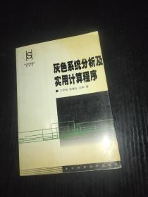 灰色系统分析及实用计算程序