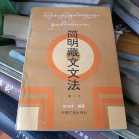 简明藏文文法