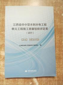 江西省中小型水利水电工程单元工程施工质量验收评定表(试行 第2册 混凝土工程)