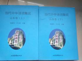 当代中华诗词集成   山东卷(上下)
