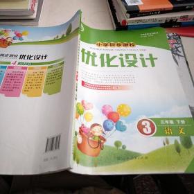 优化设计 语文 三年级 下册