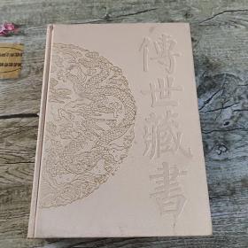 传世藏书 集库 别集10