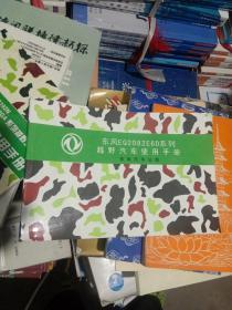 东风EQ2082E6D系列越野汽车使用手册