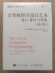 计算机程序设计艺术 卷3 排序与查找(第2版)