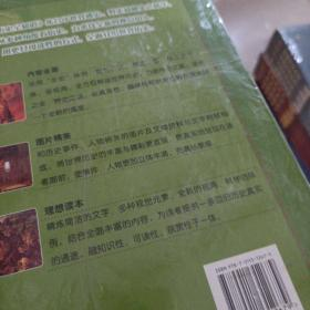 世界历史全知道(全四册)
