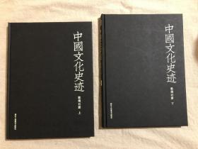 中国文化史迹:敦煌石窟(上下全两册)