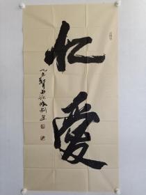 保真书画,田晓刚《仁爱》四尺整纸书法一幅,软片,田晓刚是书画大家娄师白,沈鹏再传弟子。