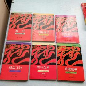 钱龙股经红皮书系列(6本合售) [AB----25]
