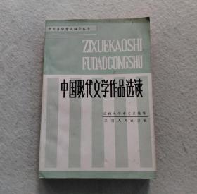 中國現代文學作品選讀