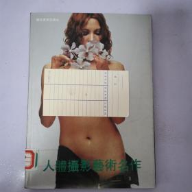 人体摄影艺术名作 朝花美术出版正版现货