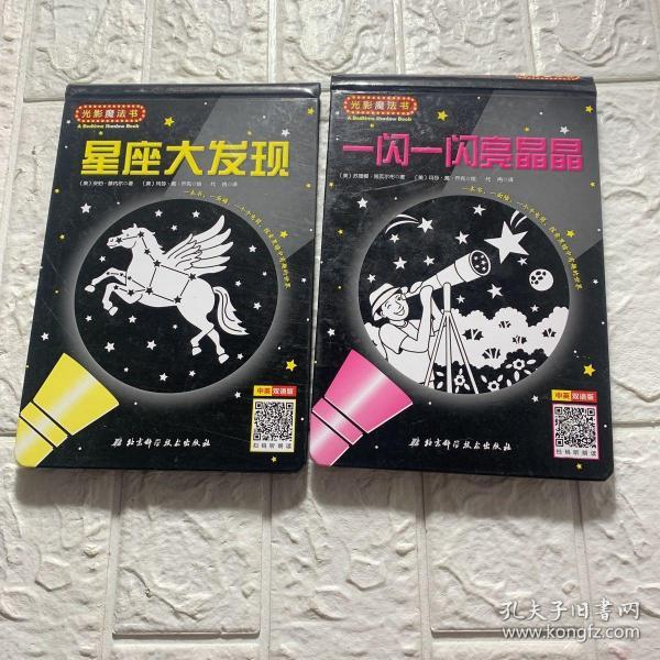 星座大发现(中英双语版)/光影魔法书