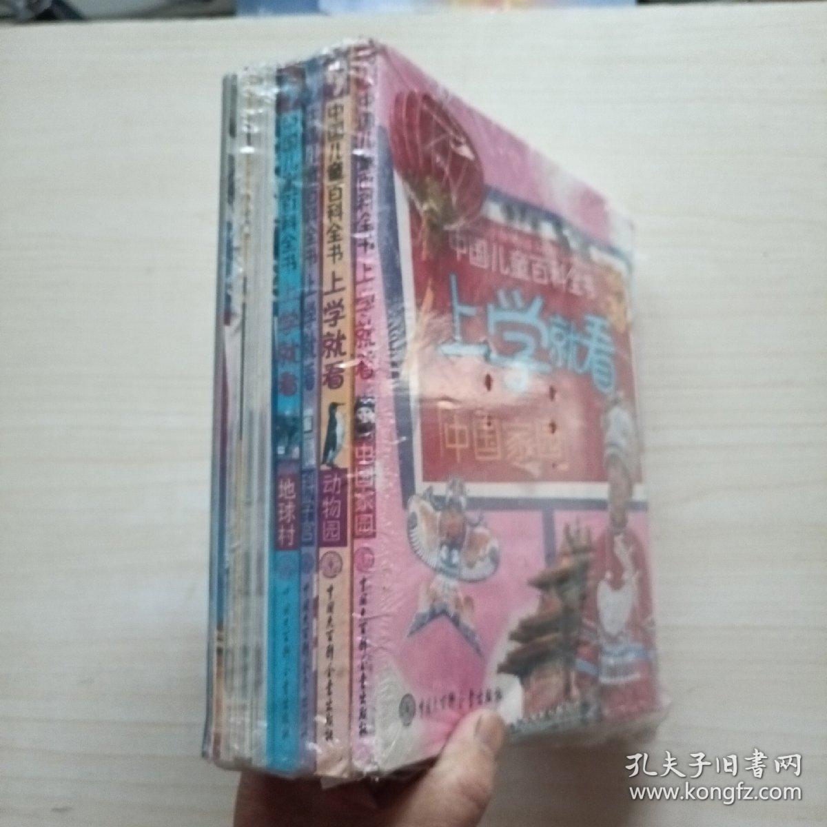中国儿童百科全书:上学就看(全8册)