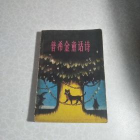 普希金童话诗(1979年上海译文出版社插图本)
