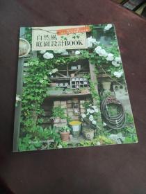 自然风庭园设计BOOK:设计人必读!花木×杂货演绎空间氛围