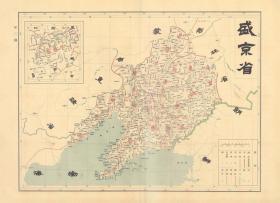 古地图1909 宣统元年大清帝国各省及全图 盛京省。纸本大小49.2*67.61厘米。宣纸艺术微喷复制。110元包邮