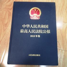 中华人民共和国最高人民法院公报(2013年卷)无光盘
