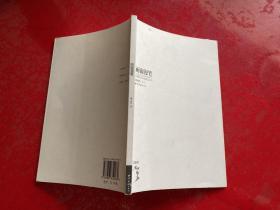 雨窗漫笔(2008年1版1印)