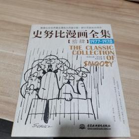 史努比漫画全集14(1977-1978)内页干净